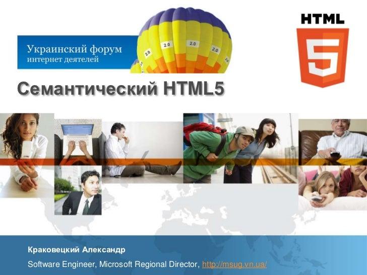 Семантический HTML5<br />Краковецкий Александр<br />Software Engineer, Microsoft Regional Director, http://msug.vn.ua/<br />