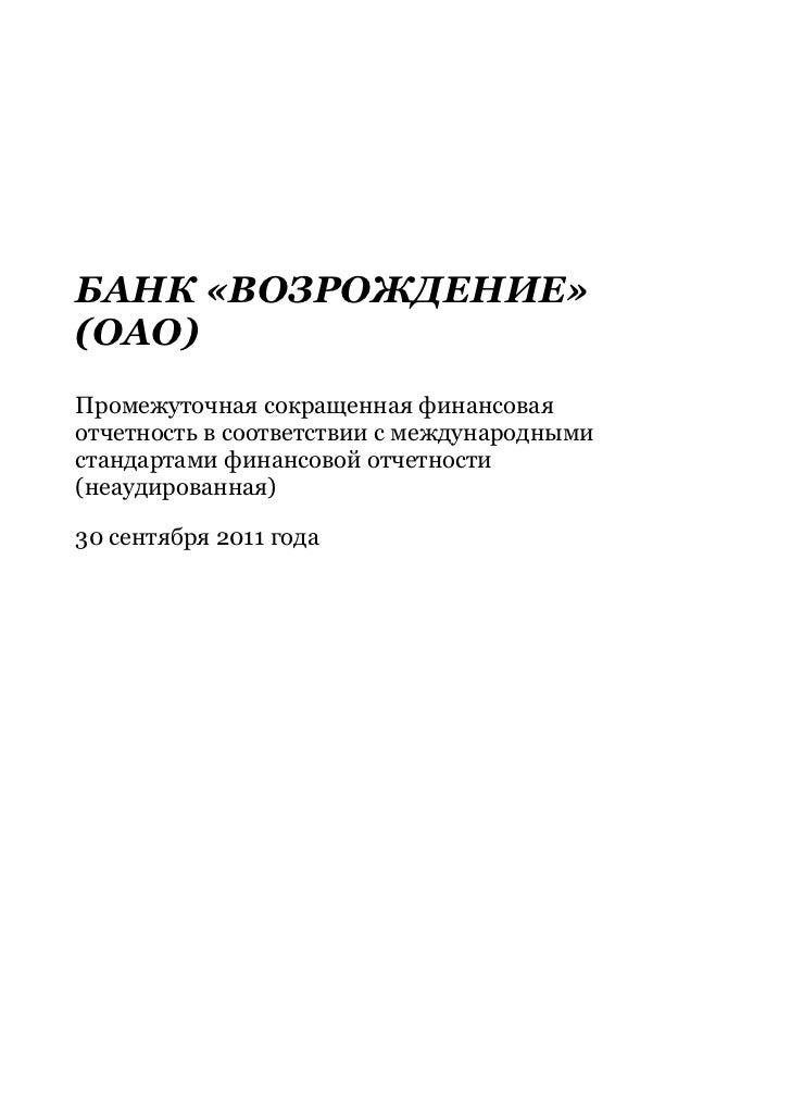 БАНК «ВОЗРОЖДЕНИЕ»(ОАО)Промежуточная сокращенная финансоваяотчетность в соответствии с международнымистандартами финансово...