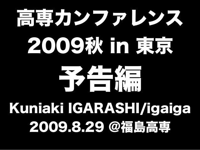 高専カンファレンス 2009秋 in 東京 予告編 Kuniaki IGARASHI/igaiga 2009.8.29 @福島高専