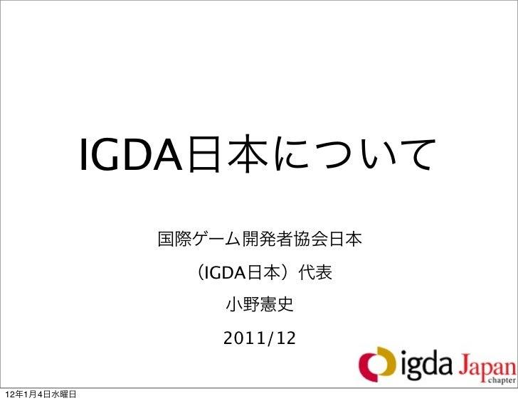 IGDA                    IGDA                     2011/1212   1   4
