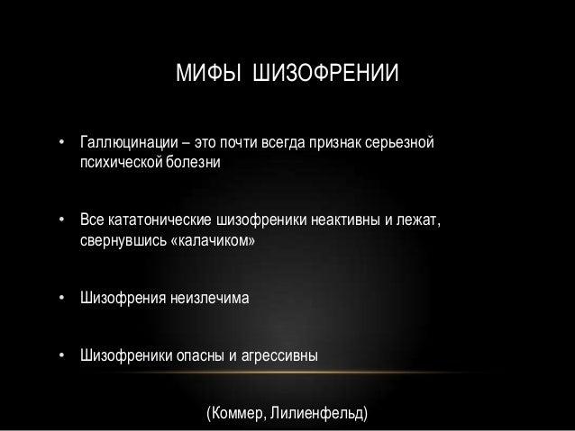 Шизофрения - Психиатрия - MedPortal ru