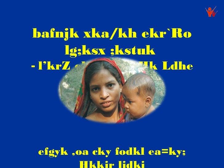 Igmsy hindi