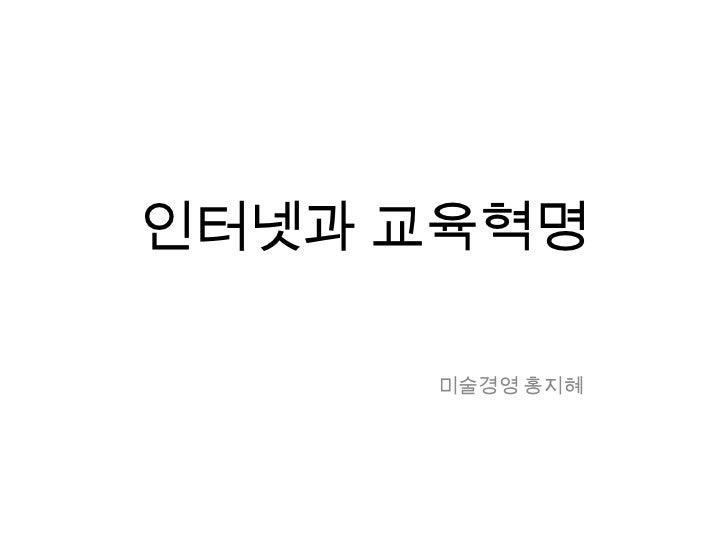 인터넷과 교육혁명     미술경영 홍지혜