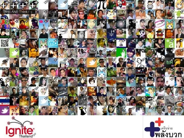Ignite Thailand++ #IgniteTH พลังบวก