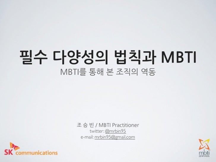 Ignite seoul 4-1 조승빈 필수 다양성의 법칙과 mbti