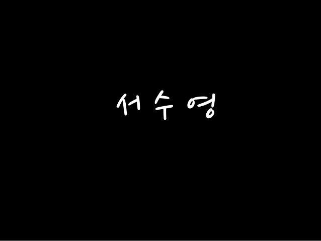 Ignite seoul 6회  1-2 서수영-평범한 직장인의 자아찾기미친(me親)방랑프로젝트