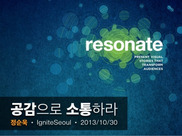 Ignite seoul 6회 2-1 정순욱-공감으로 소통하라