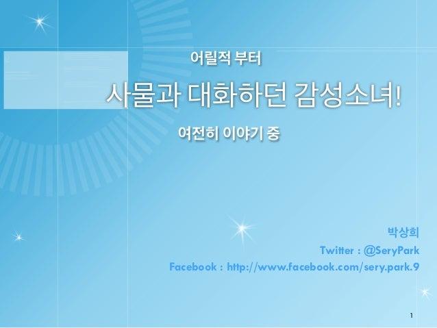 Ignite seoul 6회 2-6 박상희-사물과 대화하던 감성소녀!