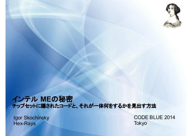 ME Igor Skochinsky Hex-Rays CODE BLUE 2014 Tokyo