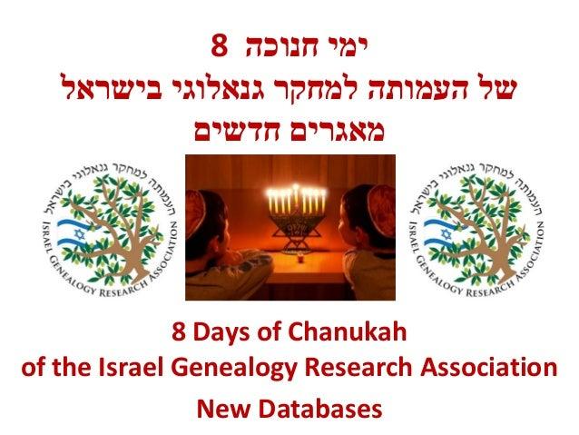 8 ימי חנוכה של העמותה למחקר גנאלוגי בישראל מאגרים חדשים  8 Days of Chanukah of the Israel Genealogy Research Associa...