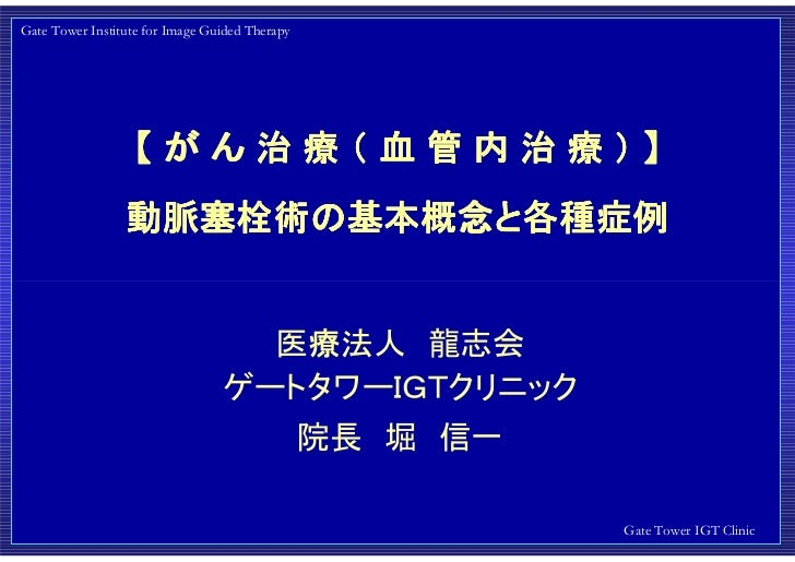Gate Tower Institute for Image Guided Therapy                  【がん治療(血管内治療)】                 動脈塞栓術の基本概念と                 動...