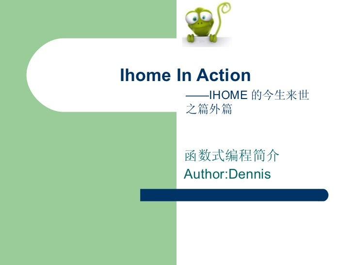 Ihome inaction 篇外篇之fp介绍
