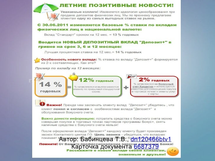 Автор: Бабинцева Т.В.,  dn120466btv1 Карточка документа  6687379