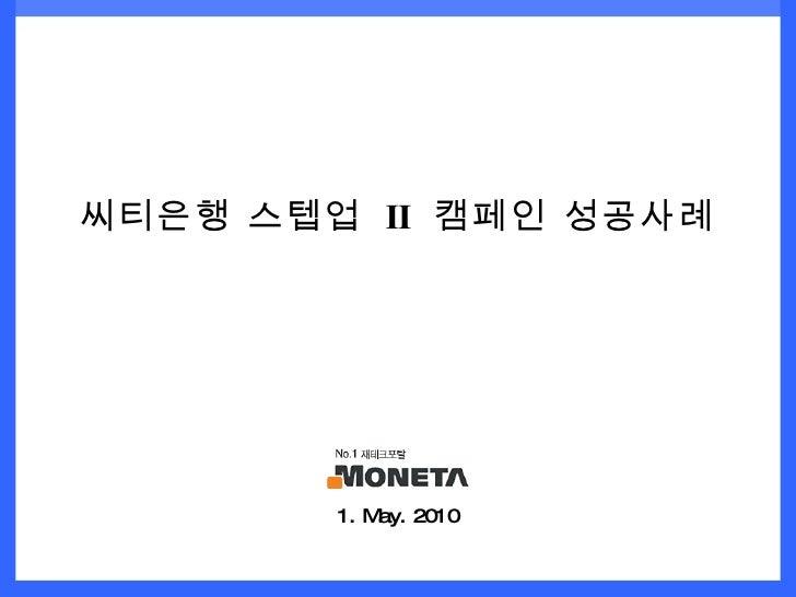 씨티은행 스텝업  II  캠페인 성공사례 1. May. 2010