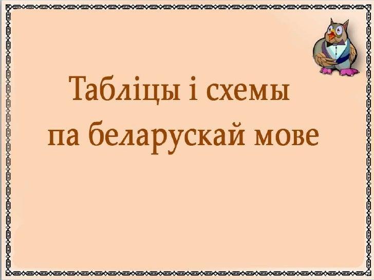 таблцы схемы па беларускай