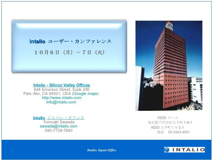 Intalio User Conference In Japan October 6 7 (Japanese)