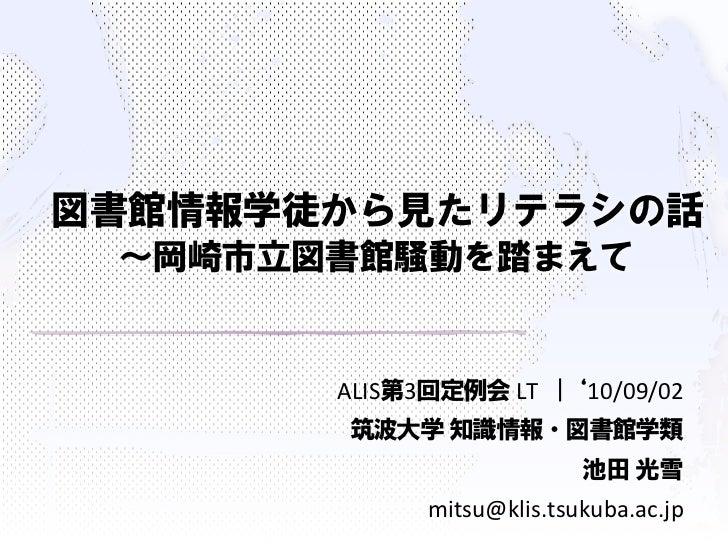 図書館情報学徒から見たリテラシの話 ~岡崎市立図書館騒動を踏まえて Ikeda