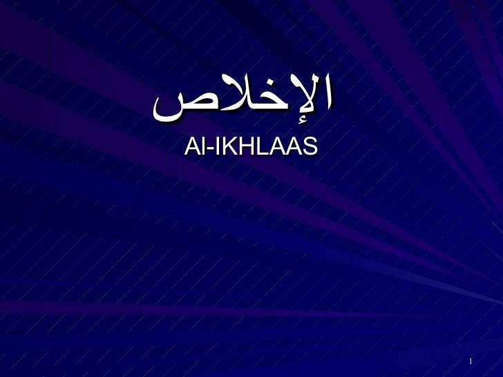الإخلاص   Al-IKHLAAS
