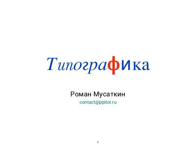 ТипографикаРоман Мусаткинcontact@ppilot.ru1
