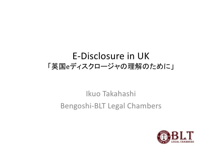 E-Disclosure in UK「英国eディスクロージャの理解のために」        Ikuo Takahashi  Bengoshi-BLT Legal Chambers
