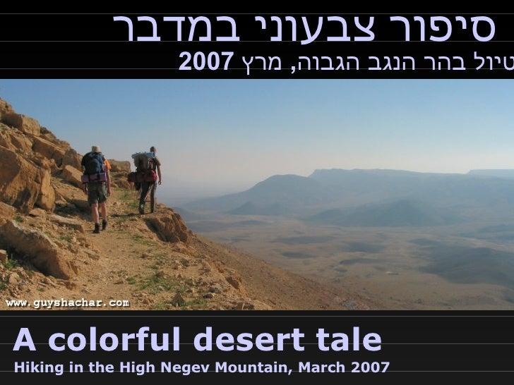 Il Deserto A Colori