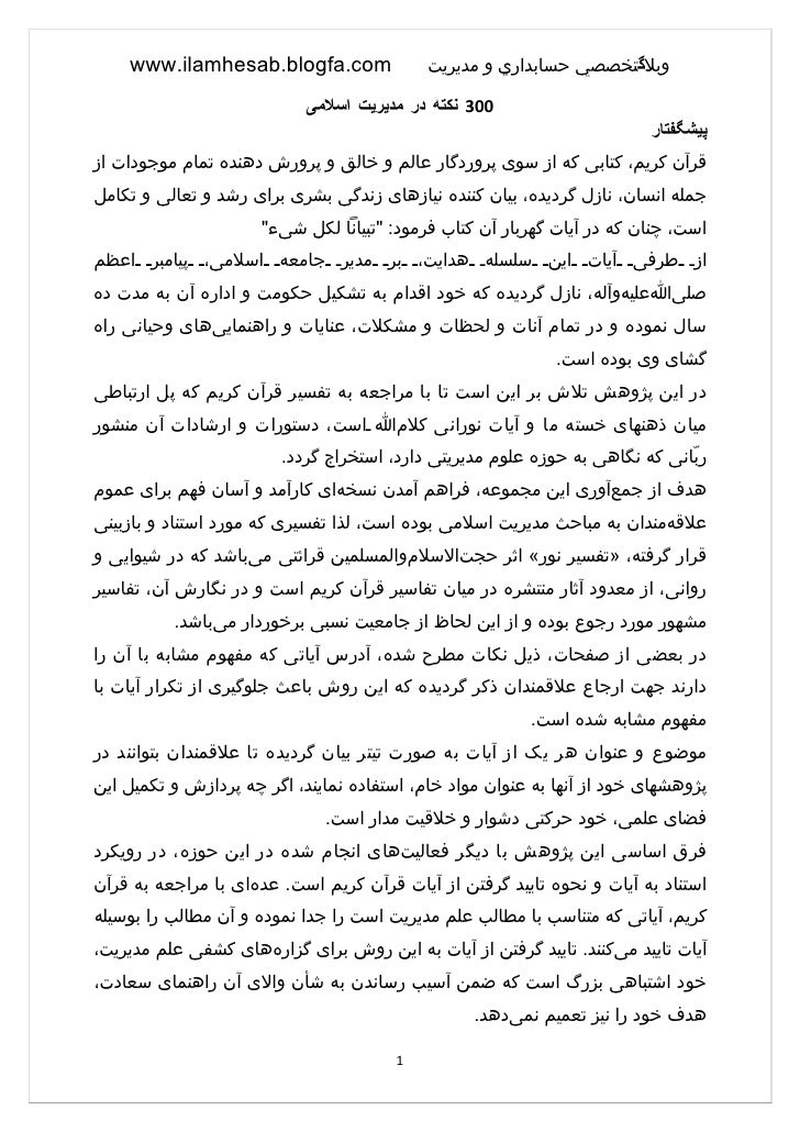 www.ilamhesab.blogfa.com                وبلگتخصصي حسابداري و مديريت                              003 نكته در مدیریت...