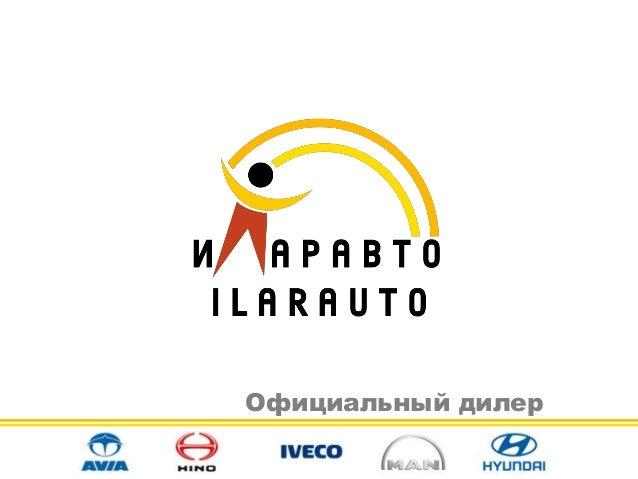 ООО «ИЛАРАВТО»            Официальный дилер