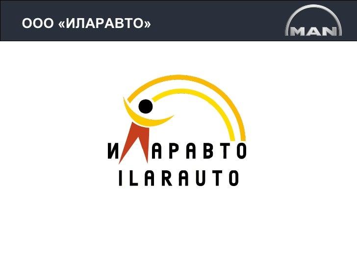 ООО «ИЛАРАВТО»