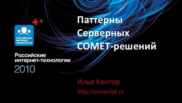 ПаттерныСерверных COMET-решений<br />Илья Кантор<br />http://javascript.ru<br />