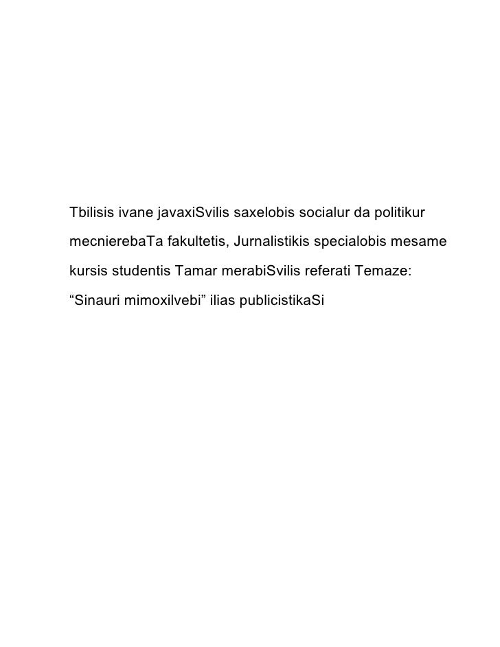 Ilias Publicistika (3) 2003