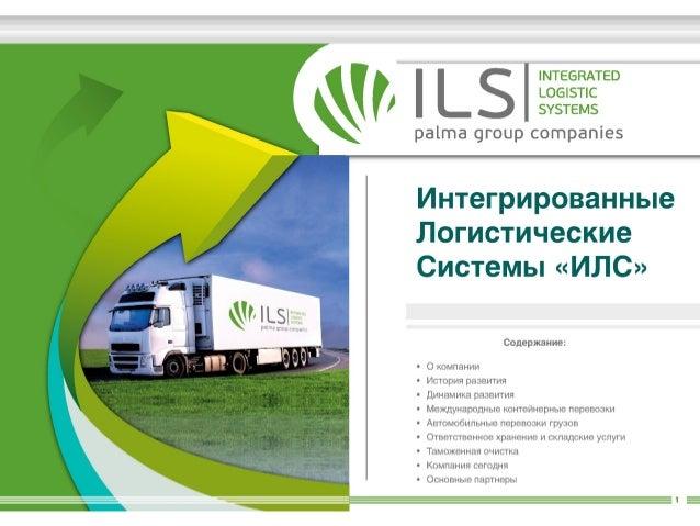 Ils present 2014_rus