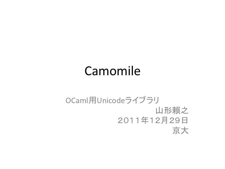 CamomileOCaml用Unicodeライブラリ                 山形賴之           2011年12月29日                    京大