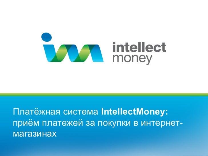 Платёжная система IntellectMoney:приём платежей за покупки в интернет-магазинах