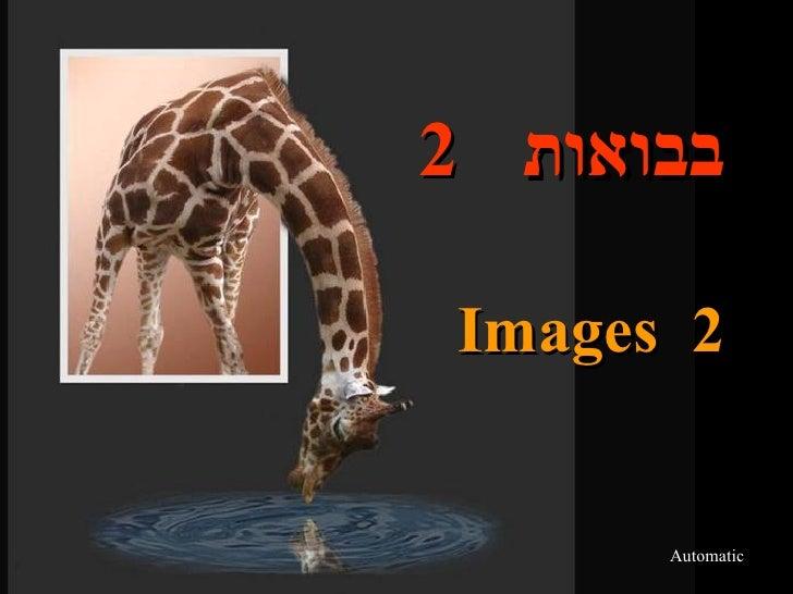 בבואות  2 Images  2 Automatic