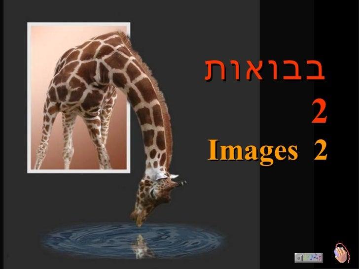 בבואות  2 Images  2