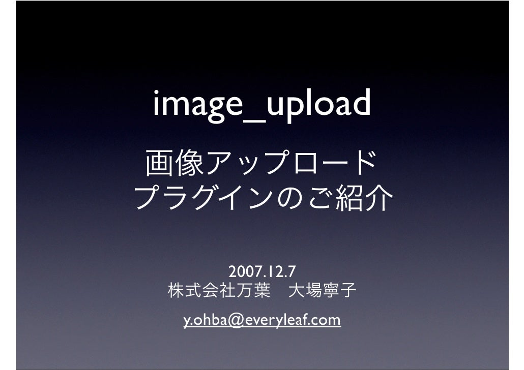 image_upload Plugin 2007/12/7