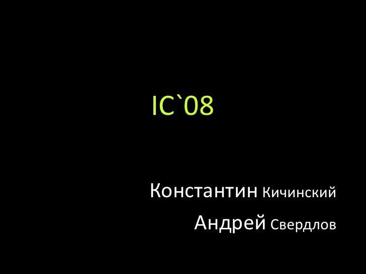 IC`08  Константин Кичинский     Андрей Свердлов
