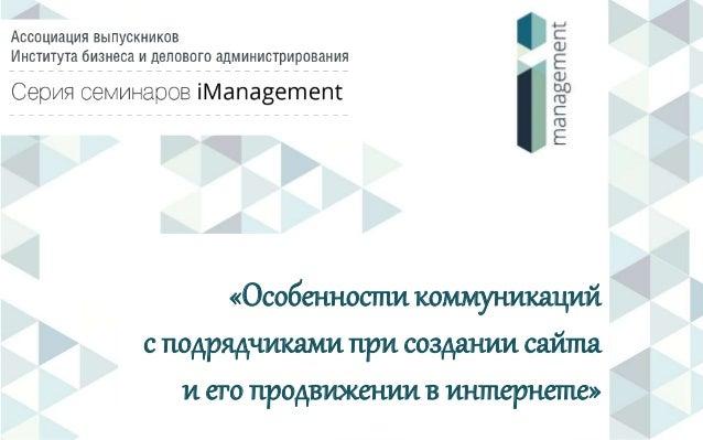 Особенности коммуникаций с подрядчиками_семинары iManagement