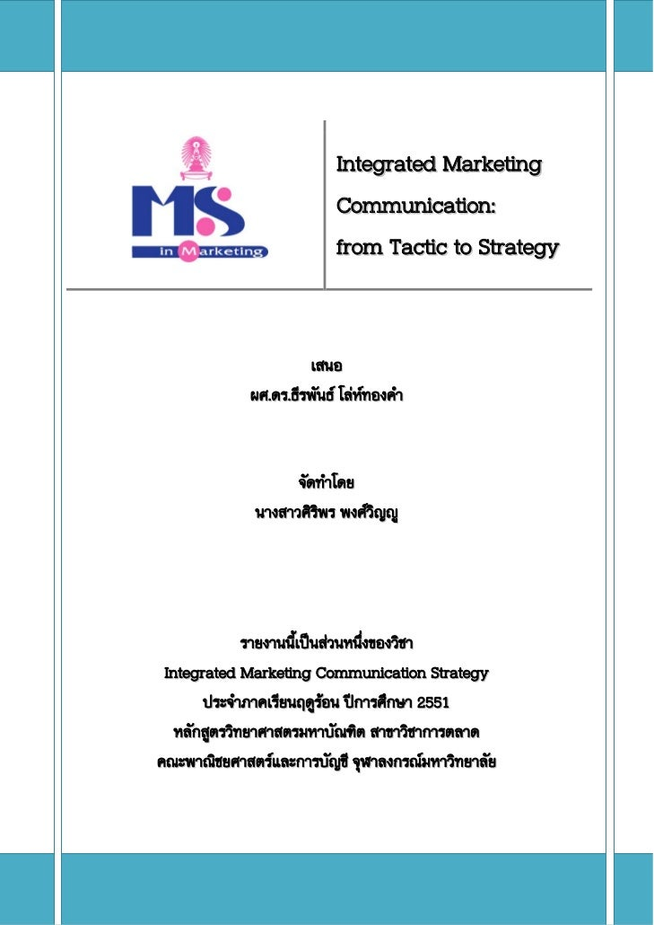 Integrated Marketing Communication from Tactic to Strategy