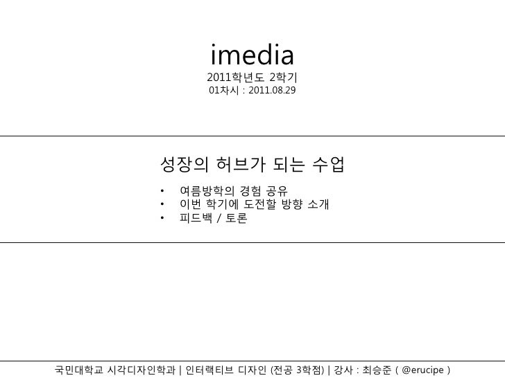 imedia                      2011학년도 2학기                      01차시 : 2011.08.29               성장의 허브가 되는 수업               •...