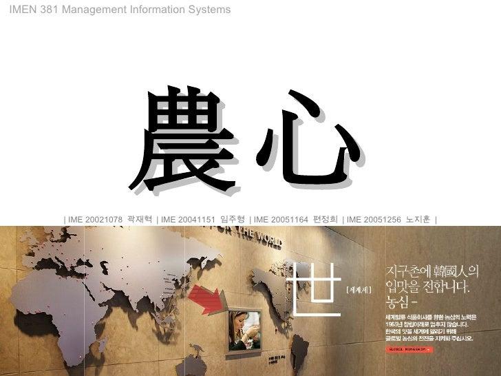 農心 | IME 20021078  곽재혁  | IME 20041151  임주형  | IME 20051164  편정희  | IME 20051256  노지훈  | IMEN 381 Management Information S...