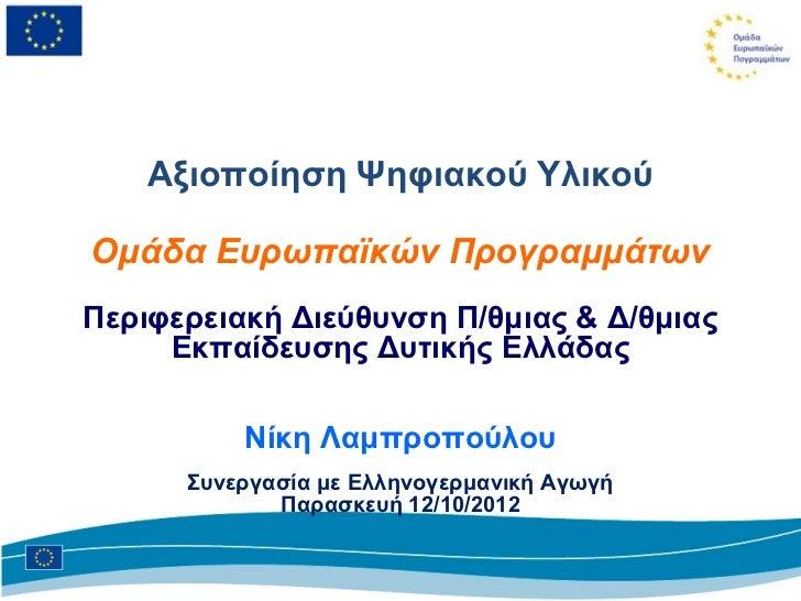 Αξιοποίηση Ψηφιακού ΥλικούΟμάδα Ευρωπαϊκών ΠρογραμμάτωνΠεριφερειακή Διεύθυνση Π/θμιας & Δ/θμιας     Εκπαίδευσης Δυτικής Ελ...