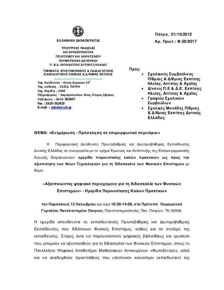 Imerida ellinogermaniki-fisiki-12.10