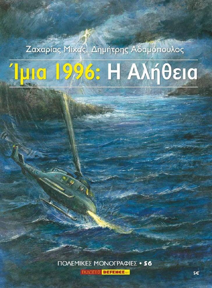 ΙΜΙΑ 1996 Η ΑΛΗΘΕΙΑ