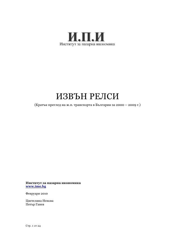 ИЗВЪН РЕЛСИ       (Кратък преглед на ж.п. транспорта в България за 2000 – 2009 г.)     Институт за пазарна икономика www.i...