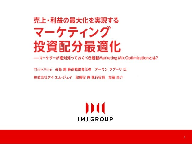 Imj conference2012 chapter2_マーケティング投資配分最適化_2