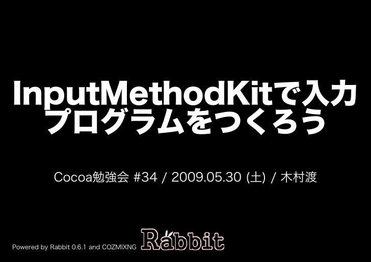 InputMethodKitで⼊⼒   プログラムをつくろう             Cocoa勉強会�#34�/�2009.05.30�(土)�/�⽊村渡     Powered�by�Rabbit�0.6.1�and�COZMIXNG