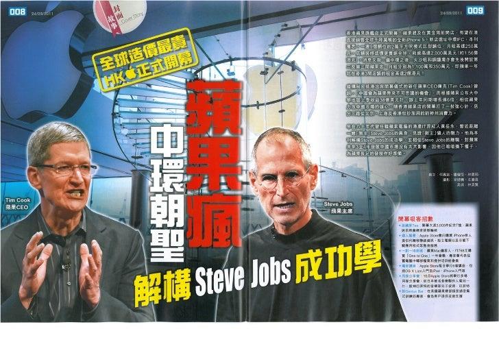 解構Steve Jobs成功學 I_money story_24 sept'11