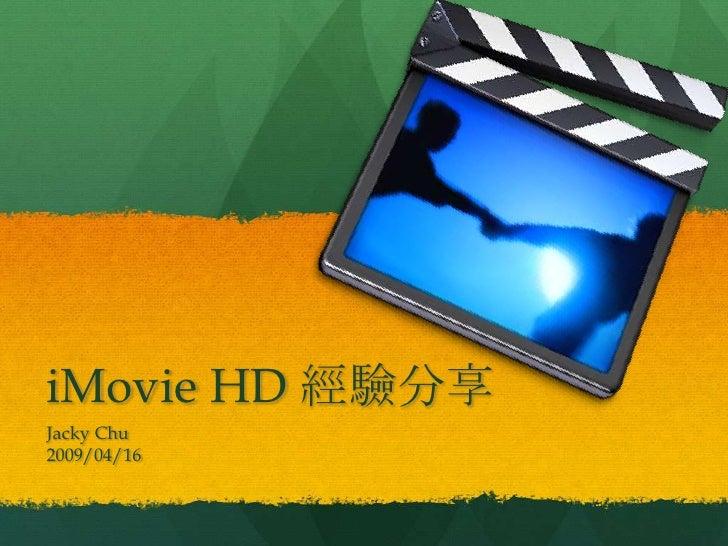 iMovie HD 經驗分享