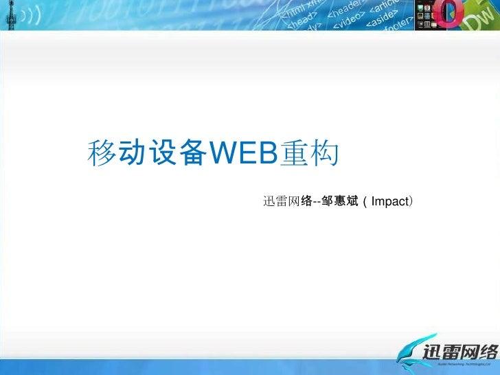 移动设备WEB重构<br />迅雷网络--邹惠斌(Impact)<br />